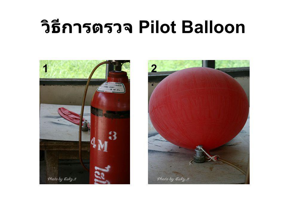 วิธีการตรวจ Pilot Balloon 1.1. 2.2.
