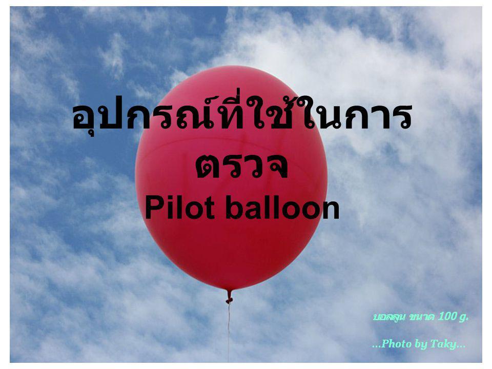 อุปกรณ์ที่ใช้ในการ ตรวจ Pilot balloon