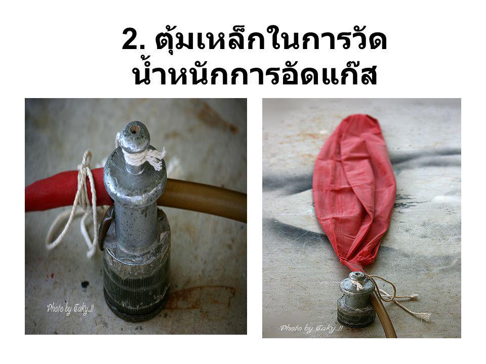 2. ตุ้มเหล็กในการวัด น้ำหนักการอัดแก๊ส