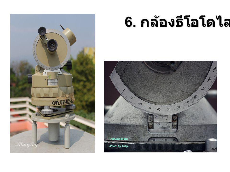 6. กล้องธีโอโดไลท์