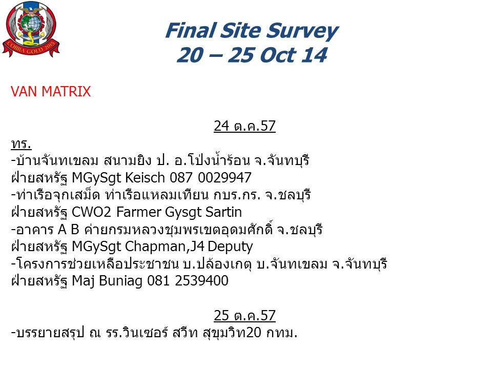 Final Site Survey 20 – 25 Oct 14 VAN MATRIX 24 ต.ค.57 ทร.