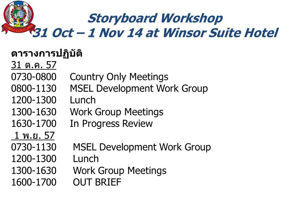 Storyboard Workshop 31 Oct – 1 Nov 14 at Winsor Suite Hotel ตารางการปฏิบัติ 31 ต.ค.