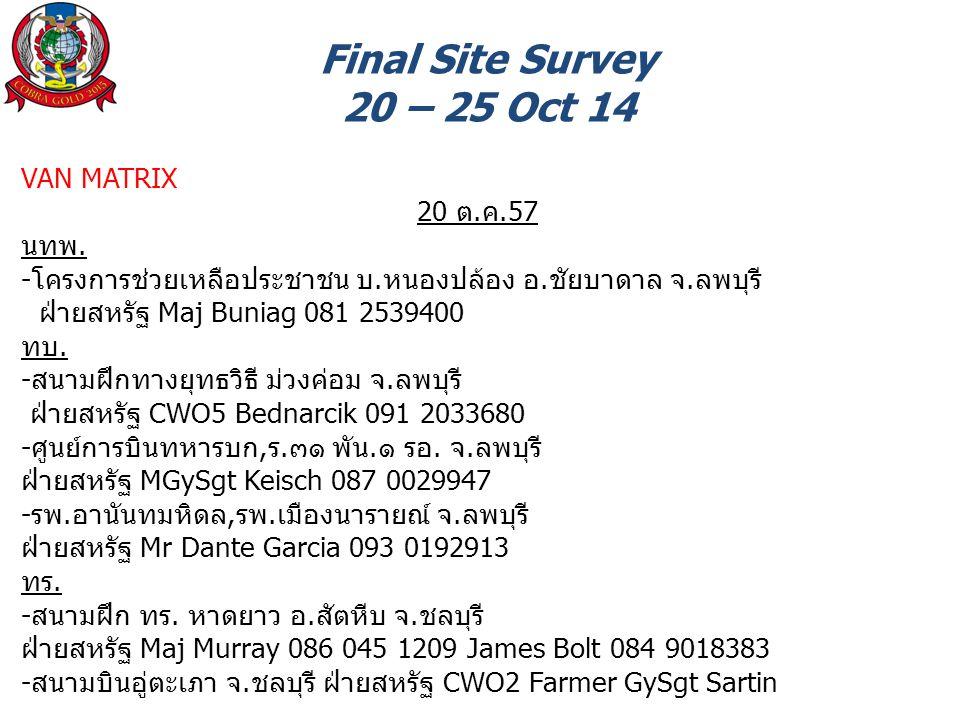 Final Site Survey 20 – 25 Oct 14 VAN MATRIX 20 ต.ค.57 นทพ.