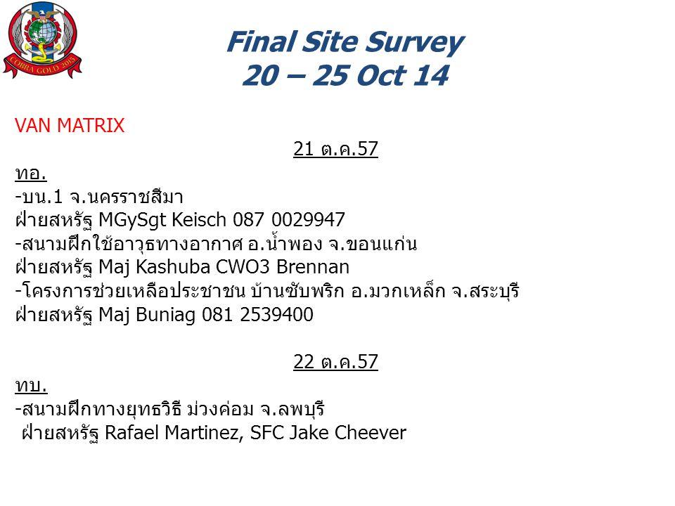 Final Site Survey 20 – 25 Oct 14 VAN MATRIX 21 ต.ค.57 ทอ.