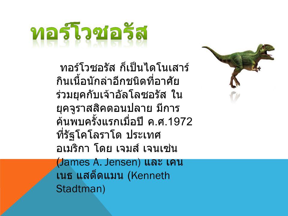 ทอร์โวซอรัส ก็เป็นไดโนเสาร์ กินเนื้อนักล่าอีกชนิดที่อาศัย ร่วมยุคกับเจ้าอัลโลซอรัส ใน ยุคจูราสสิคตอนปลาย มีการ ค้นพบครั้งแรกเมื่อปี ค.