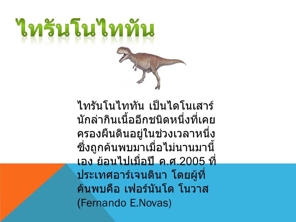 ไทรันโนไททัน เป็นไดโนเสาร์ นักล่ากินเนื้ออีกชนิดหนึ่งที่เคย ครองผืนดินอยู่ในช่วงเวลาหนึ่ง ซึ่งถูกค้นพบมาเมื่อไม่นานมานี้ เอง ย้อนไปเมื่อปี ค. ศ.2005 ท