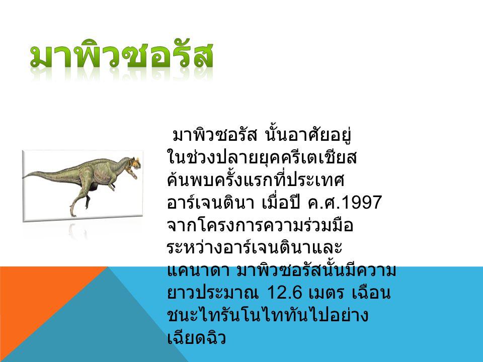 อัลเบอร์โตโตซอรัส เป็น ไดโนเสาร์ที่ค้นพบในทวีป อเมริกาเหนือ มีความยาว 9 เมตร ความสูง 5 เมตร หนัก 1500 กิโลกรัม เดิน 2 ขา ฟันเหมือนเลื่อยเป็น ซี่เล็กๆ ใช้กินเนื้อโดยเฉพาะ เป็นสัตว์กินเนื้อไดโนเสาร์และ กินพืชต่าง ๆ อาศัยอยู่ในยุคครีเตเชียส เมื่อ ประมาณ 76-74 ล้านปีที่แล้ว