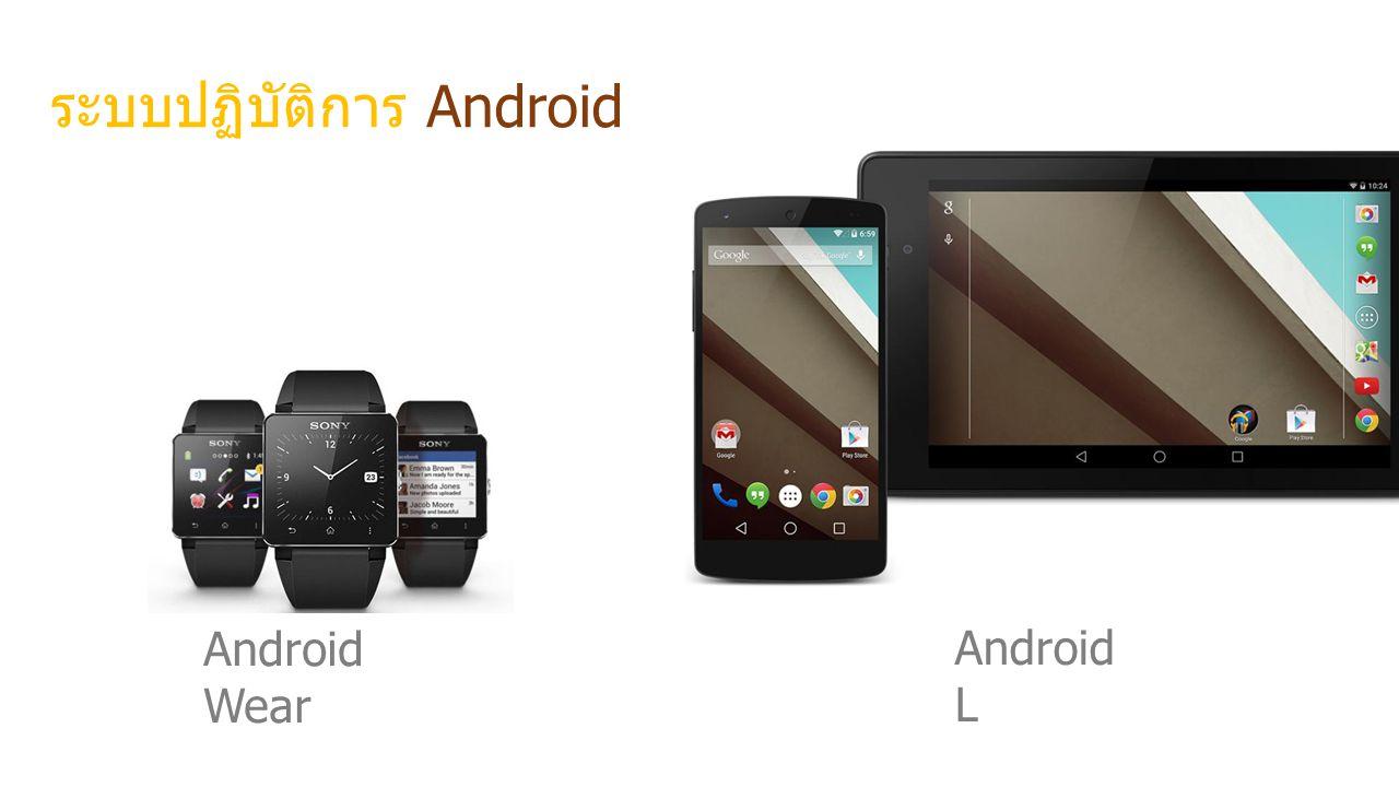 ระบบปฏิบัติการ Android Android Wear Android L