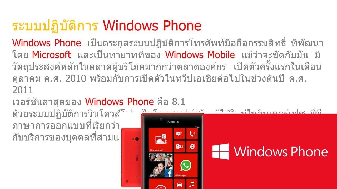 Windows Phone เป็นตระกูลระบบปฏิบัติการโทรศัพท์มือถือกรรมสิทธิ์ ที่พัฒนา โดย Microsoft และเป็นทายาทที่ของ Windows Mobile แม้ว่าจะขัดกับมัน มี วัตถุประสงค์หลักในตลาดผู้บริโภคมากกว่าตลาดองค์กร เปิดตัวครั้งแรกในเดือน ตุลาคม ค.