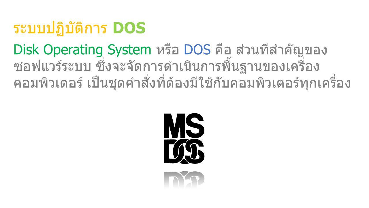 ระบบปฏิบัติการ DOS Disk Operating System หรือ DOS คือ ส่วนทีสำคัญของ ซอฟแวร์ระบบ ซึ่งจะจัดการดำเนินการพื้นฐานของเครื่อง คอมพิวเตอร์ เป็นชุดคำสั่งที่ต้องมีใช้กับคอมพิวเตอร์ทุกเครื่อง