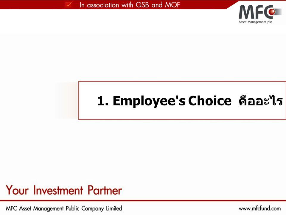 นำเสนอ : กองทุนสำรองเลี้ยงชีพ การประปาส่วนภูมิภาค ซึ่งจดทะเบียนแล้ว (มิถุนายน 2557) 4 Employee's choice คืออะไร .