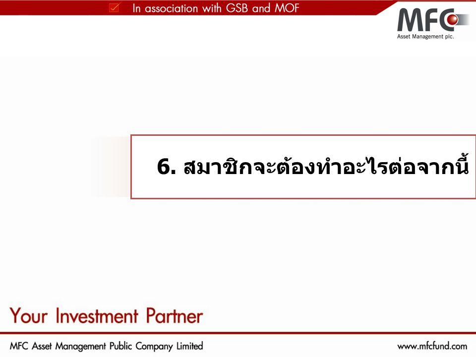 นำเสนอ : กองทุนสำรองเลี้ยงชีพ การประปาส่วนภูมิภาค ซึ่งจดทะเบียนแล้ว (มิถุนายน 2557) 43 แบบประเมินตนเอง (บุคลิกภาพในการลงทุน)