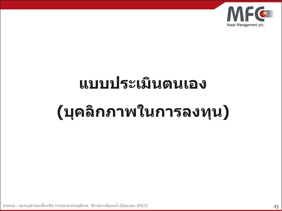 นำเสนอ : กองทุนสำรองเลี้ยงชีพ การประปาส่วนภูมิภาค ซึ่งจดทะเบียนแล้ว (มิถุนายน 2557) 44 แบบประเมินระดับความเสี่ยงในการลงทุน 1.คุณวางแผนที่จะเกษียณอายุเมื่อไร ก) ไม่เกิน 5 ปี (1) ข) ภายใน 6 - 9 ปี (2) ค) ภายใน 10 – 15 ปี (3) ง) มากกว่ากว่า 15 ปี(4) 2.