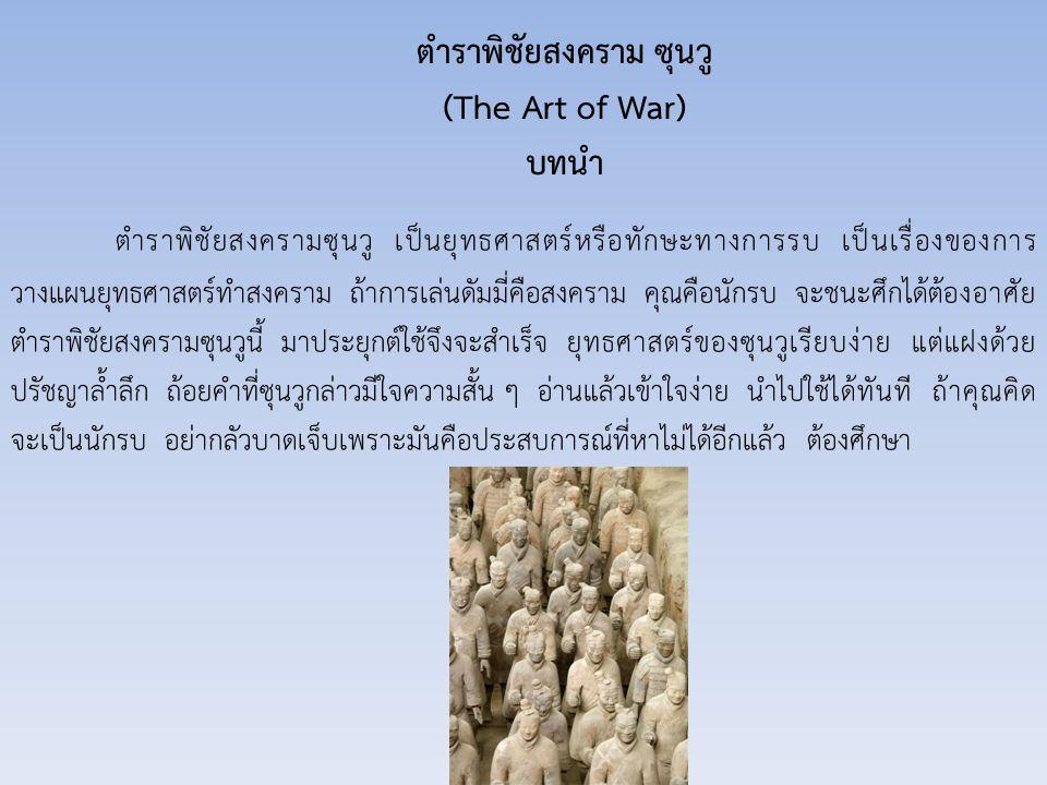 ตำราพิชัยสงครามซุนวู 13 บท ฉบับดัมมี่ บทที่ 1 การประเมินสถานการณ์ บทที่ 2 การทำสงคราม บทที่ 3 ยุทธศาสตร์การรบ บทที่ 4 รูปแบบการรบ บทที่ 5 พลานุภาพ บทที่ 6 ตื้น ลึก หนา บาง บทที่ 7 การสัประยุทธ์ บทที่ 8 เก้าลักษณะ บทที่ 9 การเดินทัพ บทที่ 10 ภูมิประเทศ บทที่ 11 เก้ายุทธภูมิ บทที่ 12 โจมตีด้วยเพลิง บทที่ 13 การใช้สายลับ บทที่ 1 การประเมินสถานการณ์ บทที่ 2 การทำสงคราม บทที่ 3 ยุทธศาสตร์การรบ บทที่ 4 รูปแบบการรบ บทที่ 5 พลานุภาพ บทที่ 6 ตื้น ลึก หนา บาง บทที่ 7 การสัประยุทธ์ บทที่ 8 เก้าลักษณะ บทที่ 9 การเดินทัพ บทที่ 10 ภูมิประเทศ บทที่ 11 เก้ายุทธภูมิ บทที่ 12 โจมตีด้วยเพลิง บทที่ 13 การใช้สายลับ
