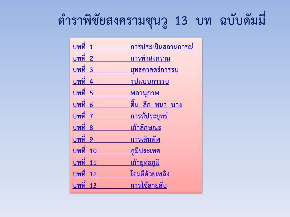 ตำราพิชัยสงครามซุนวู 13 บท ฉบับดัมมี่ บทที่ 1 การประเมินสถานการณ์ บทที่ 2 การทำสงคราม บทที่ 3 ยุทธศาสตร์การรบ บทที่ 4 รูปแบบการรบ บทที่ 5 พลานุภาพ บทท
