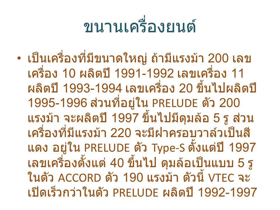 ขนานเครื่องยนต์ เป็นเครื่องที่มีขนาดใหญ่ ถ้ามีแรงม้า 200 เลข เครื่อง 10 ผลิตปี 1991-1992 เลขเครื่อง 11 ผลิตปี 1993-1994 เลขเครื่อง 20 ขึ้นไปผลิตปี 1995-1996 ส่วนที่อยู่ใน PRELUDE ตัว 200 แรงม้า จะผลิตปี 1997 ขึ้นไปมีดุมล้อ 5 รู ส่วน เครื่องที่มีแรงม้า 220 จะมีฝาครอบวาล์วเป็นสี แดง อยู่ใน PRELUDE ตัว Type-S ตั้งแต่ปี 1997 เลขเครื่องตั้งแต่ 40 ขึ้นไป ดุมล้อเป็นแบบ 5 รู ในตัว ACCORD ตัว 190 แรงม้า ตัวนี้ VTEC จะ เปิดเร็วกว่าในตัว PRELUDE ผลิตปี 1992-1997