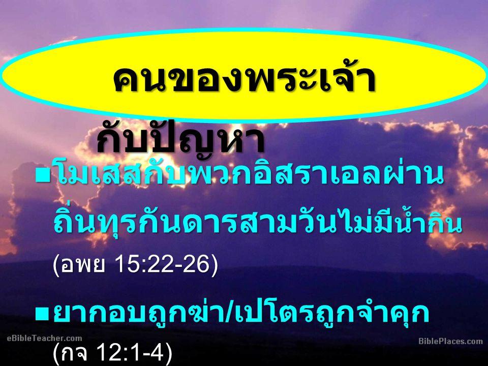 คนของพระเจ้า กับปัญหา คนของพระเจ้า กับปัญหา โมเสสกับพวกอิสราเอลผ่าน ถิ่นทุรกันดารสามวัน ไม่มี น้ำกิน ( อพย 15:22-26) โมเสสกับพวกอิสราเอลผ่าน ถิ่นทุรกั