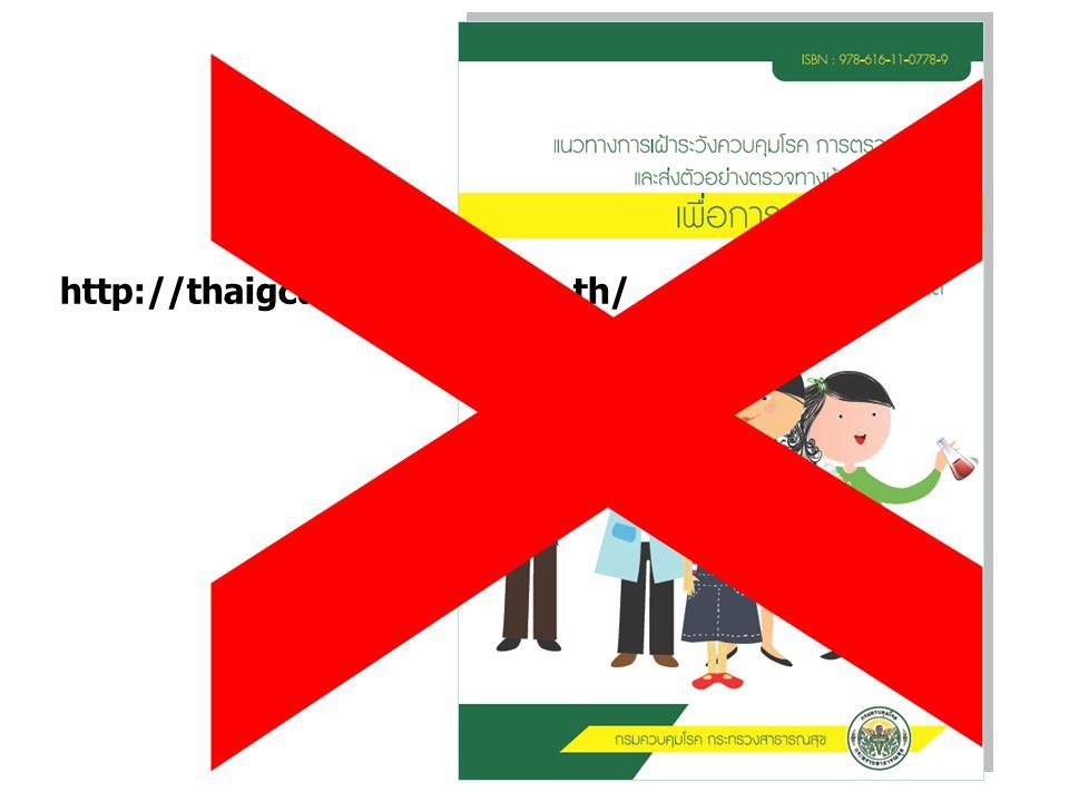 http://thaigcd.ddc.moph.go.th/ X