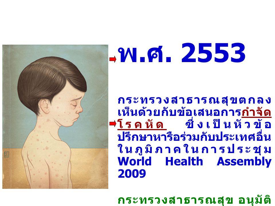 พ. ศ. 2553 กระทรวงสาธารณสุขตกลง เห็นด้วยกับข้อเสนอการกำจัด โรคหัด ซึ่งเป็นหัวข้อ ปรึกษาหารือร่วมกับประเทศอื่น ในภูมิภาคในการประชุม World Health Assemb