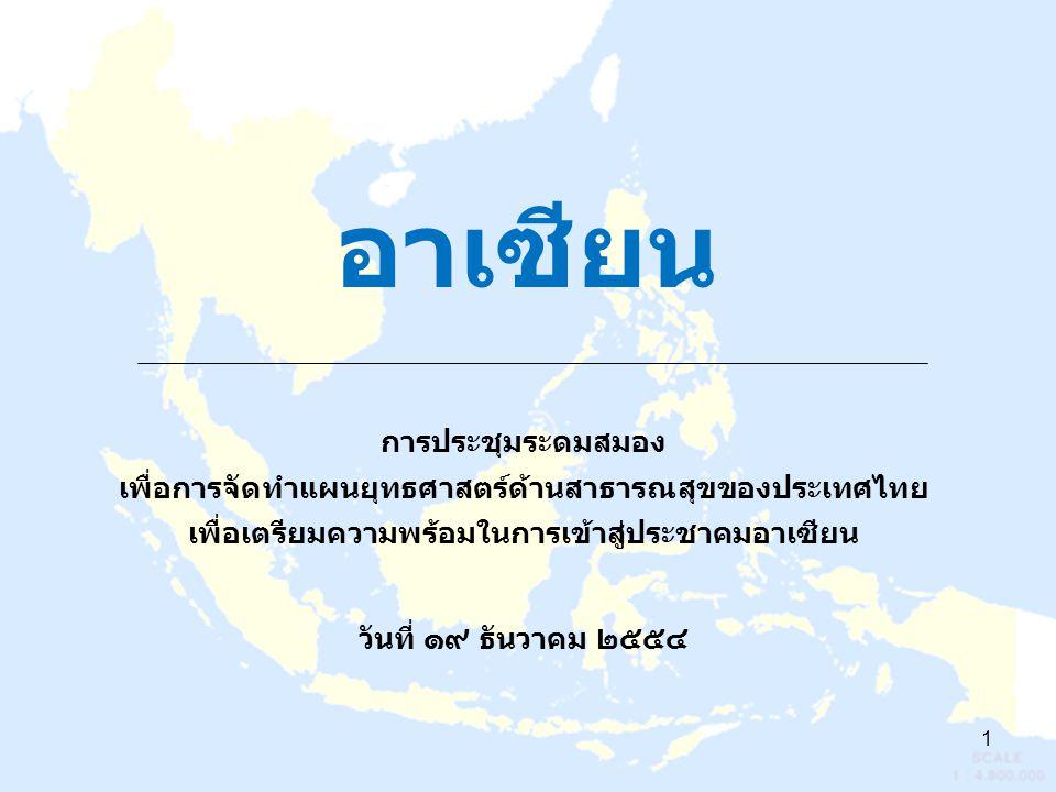 อาเซียน การประชุมระดมสมอง เพื่อการจัดทำแผนยุทธศาสตร์ด้านสาธารณสุขของประเทศไทย เพื่อเตรียมความพร้อมในการเข้าสู่ประชาคมอาเซียน วันที่ ๑๙ ธันวาคม ๒๕๕๔ 1