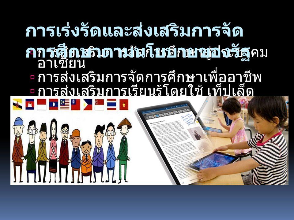  การส่งเสริมการจัดการศึกษาสู่ประชาคม อาเซียน  การส่งเสริมการจัดการศึกษาเพื่ออาชีพ  การส่งเสริมการเรียนรู้โดยใช้ เท็ปเล็ต การเร่งรัดและส่งเสริมการจัด การศึกษาตามนโยบายของรัฐ