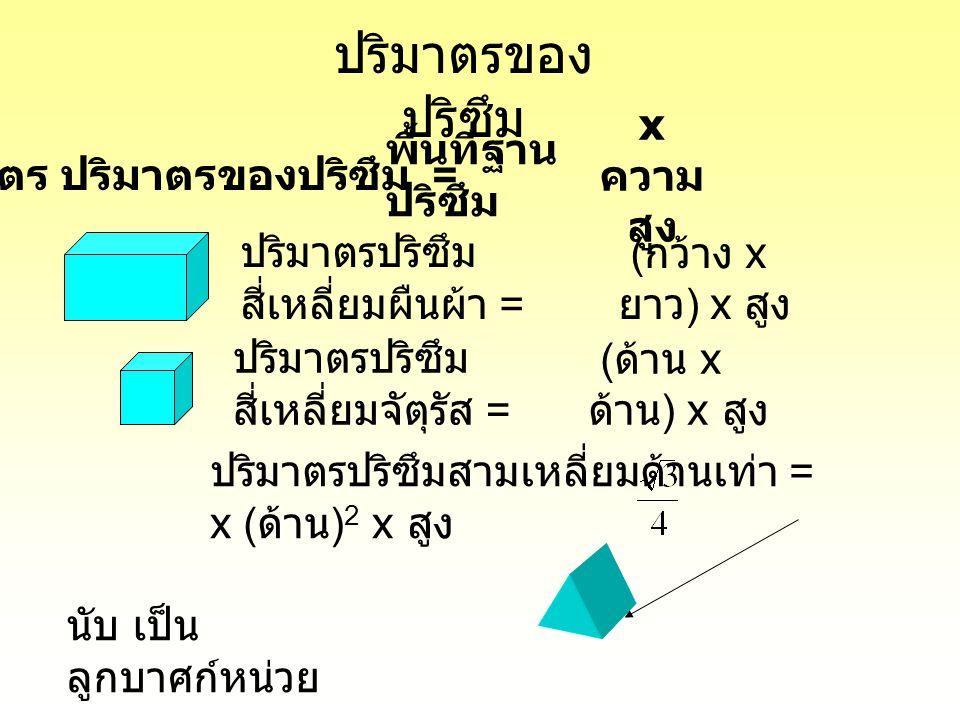 สูตร พื้นที่ฐานพีระมิดฐานสี่เหลี่ยม จัตุรัส = ด้าน x ด้าน สูตร พื้นที่ฐานพีระมิดฐาน สี่เหลี่ยมผืนผ้า = กว้าง x ยาว สูตร พื้นที่ฐานพีระมิดฐานสามเหลี่ยม = 1 2 × ฐาน × สูง