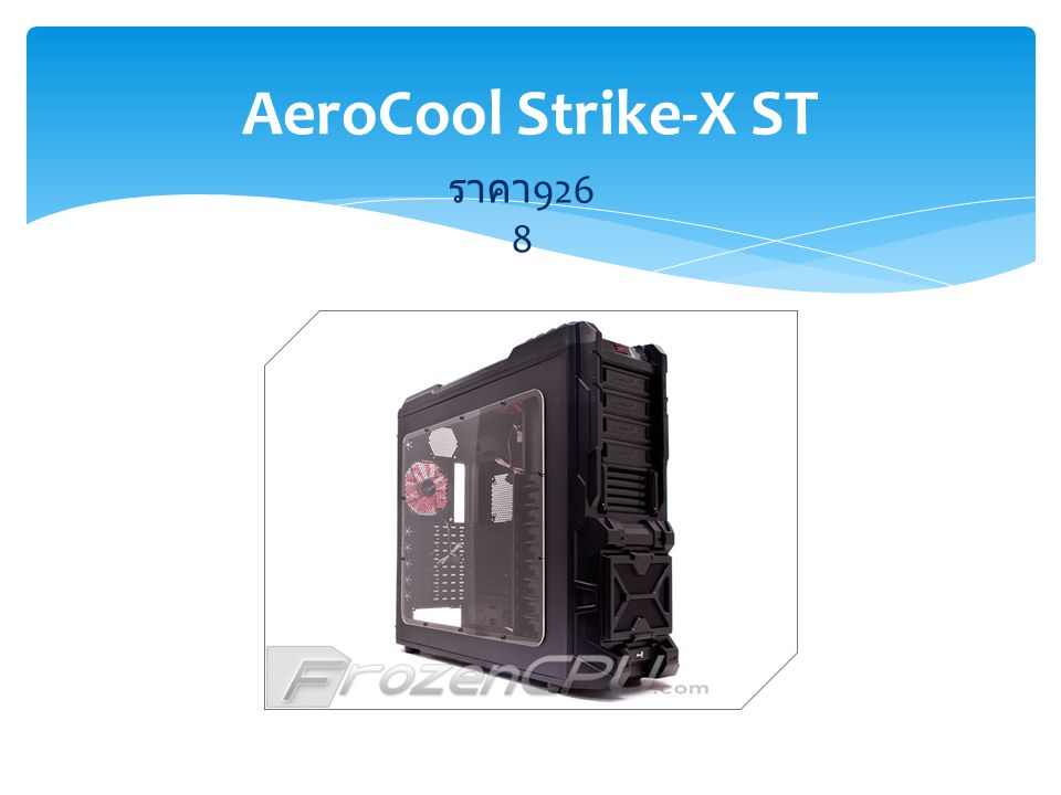 AeroCool Strike-X ST ราคา 926 8