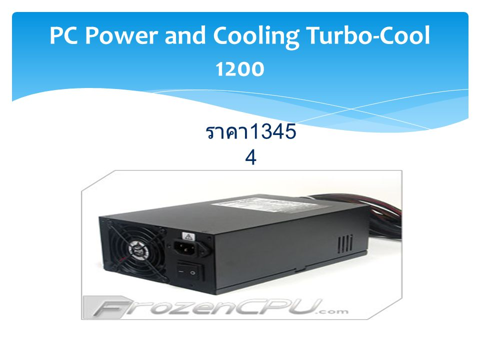 PC Power and Cooling Turbo-Cool 1200 ราคา 1345 4