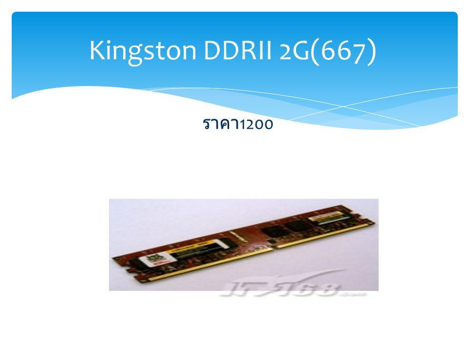 Kingston DDRII 2G(667) ราคา 1200