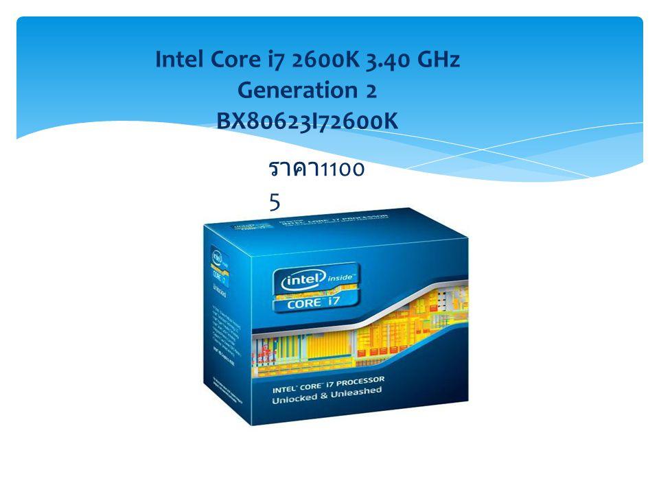 Intel Core i7 2600K 3.40 GHz Generation 2 BX80623I72600K ราคา 1100 5