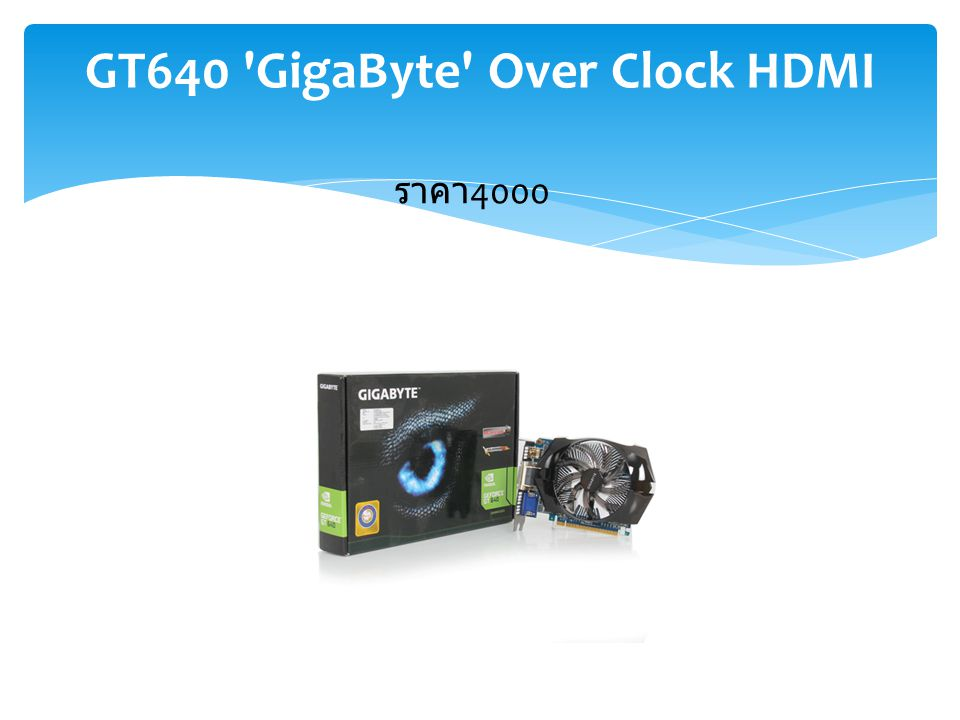 GT640 'GigaByte' Over Clock HDMI ราคา 4000