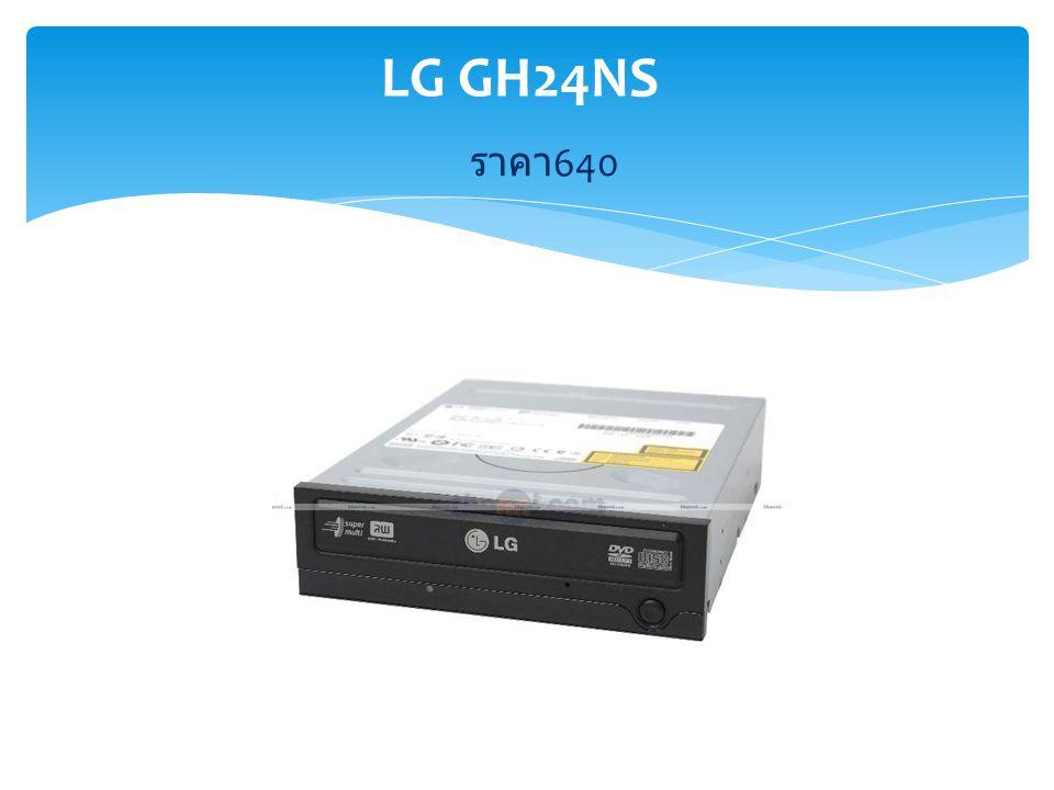 LG GH24NS ราคา 640