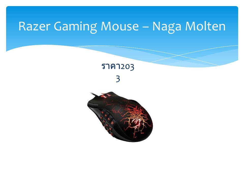 Razer Gaming Mouse – Naga Molten ราคา 203 3