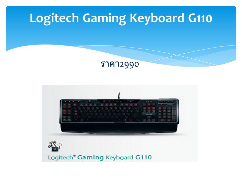 Logitech Gaming Keyboard G110 ราคา 2990