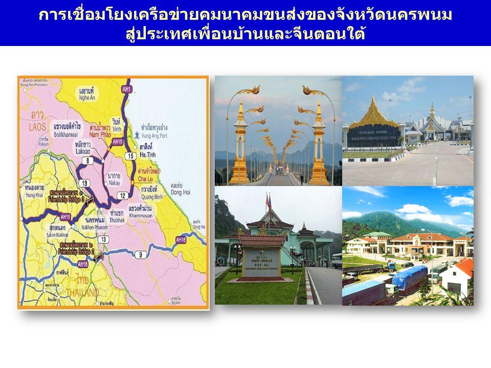 การเชื่อมโยงเครือข่ายคมนาคมขนส่งของจังหวัดนครพนม สู่ประเทศเพื่อนบ้านและจีนตอนใต้