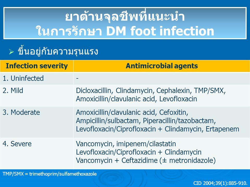 ยาต้านจุลชีพที่แนะนำ ในการรักษา DM foot infection   ขึ้นอยู่กับความรุนแรง Infection severityAntimicrobial agents 1.