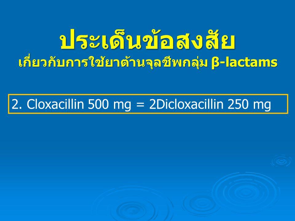 ประเด็นข้อสงสัย เกี่ยวกับการใช้ยาต้านจุลชีพกลุ่ม β-lactams 2.