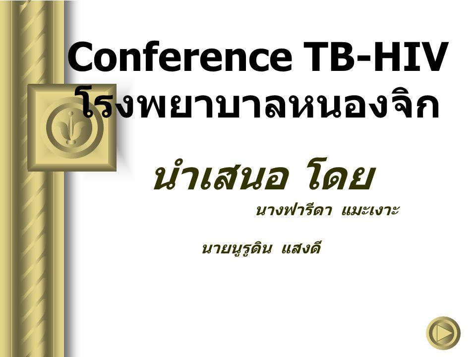 Conference TB-HIV โรงพยาบาลหนองจิก นำเสนอ โดย นางฟารีดา แมะเงาะ นายนูรูดิน แสงดี