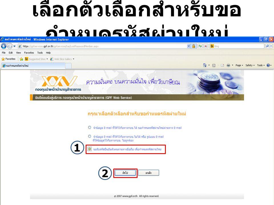 เลือกตัวเลือกสำหรับขอ กำหนดรหัสผ่านใหม่ 1 2