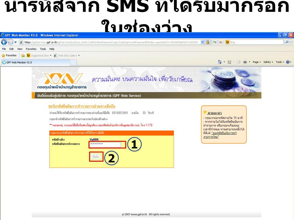 นำรหัสจาก SMS ที่ได้รับมากรอก ในช่องว่าง 1 2