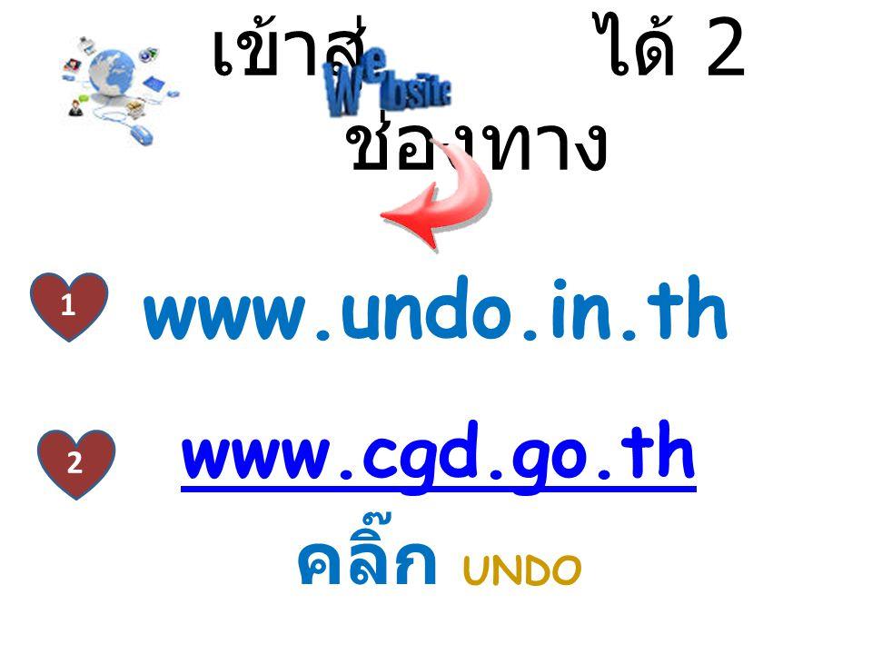 เข้าสู่ ได้ 2 ช่องทาง www.undo.in.th www.cgd.go.th คลิ๊ก UNDO 1 2