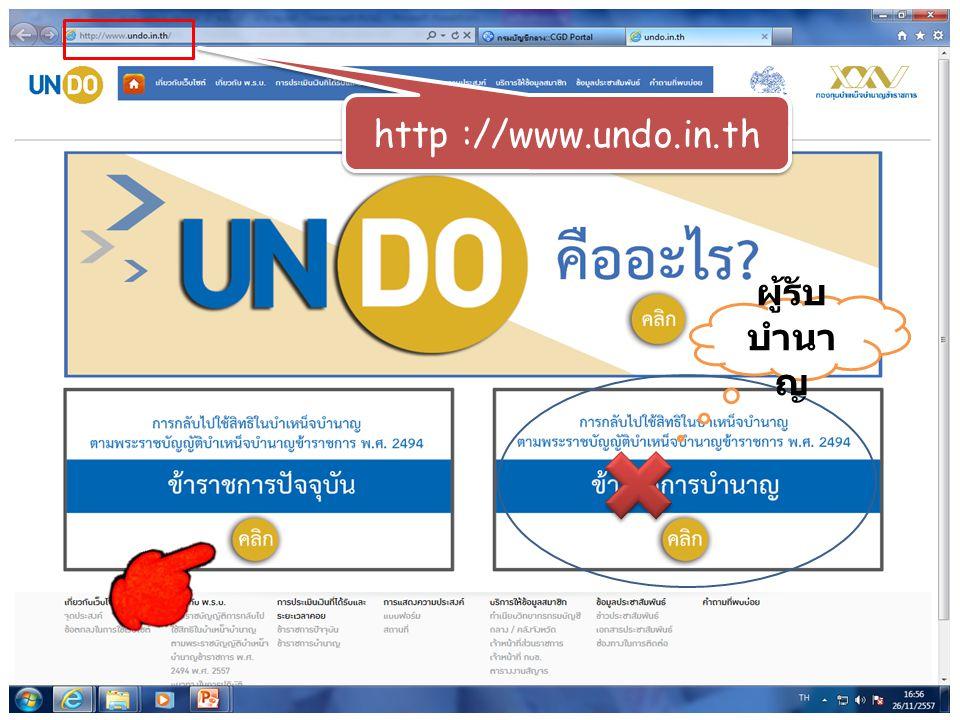 http ://www.undo.in.th ผู้รับ บำนา ญ