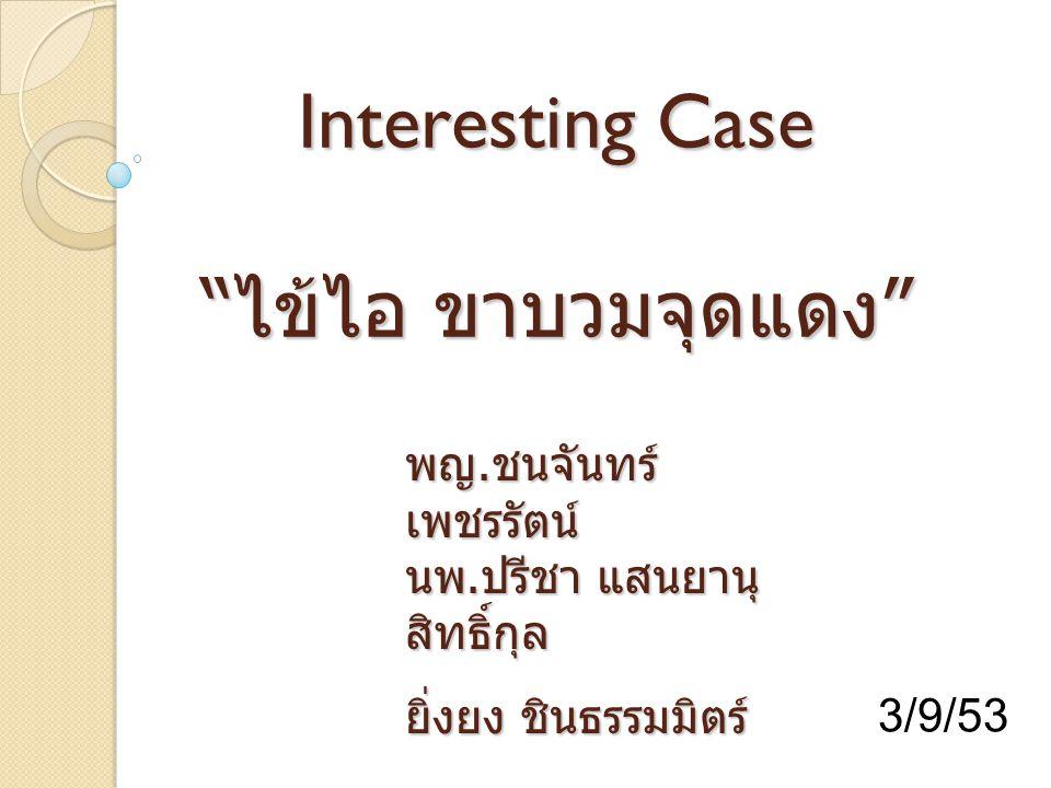 """Interesting Case """" ไข้ไอ ขาบวมจุดแดง """" 3/9/53 พญ. ชนจันทร์ เพชรรัตน์ นพ. ปรีชา แสนยานุ สิทธิ์กุล ยิ่งยง ชินธรรมมิตร์"""