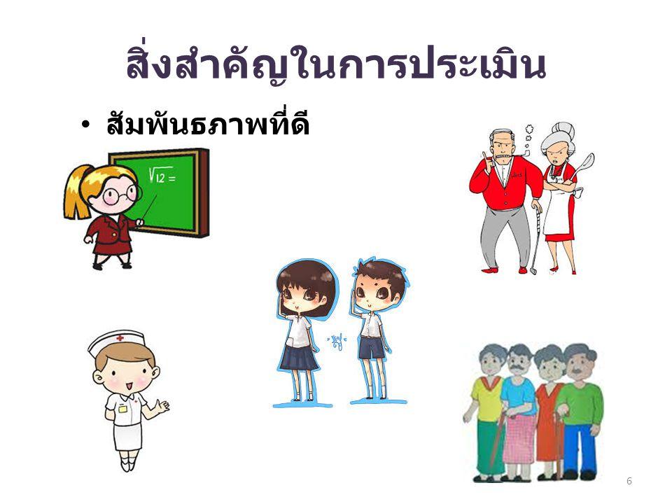 ครอบครัว ครู (การศึกษา) แพทย์ (สาธารณสุข) เด็ก การดูแลรักษา 127