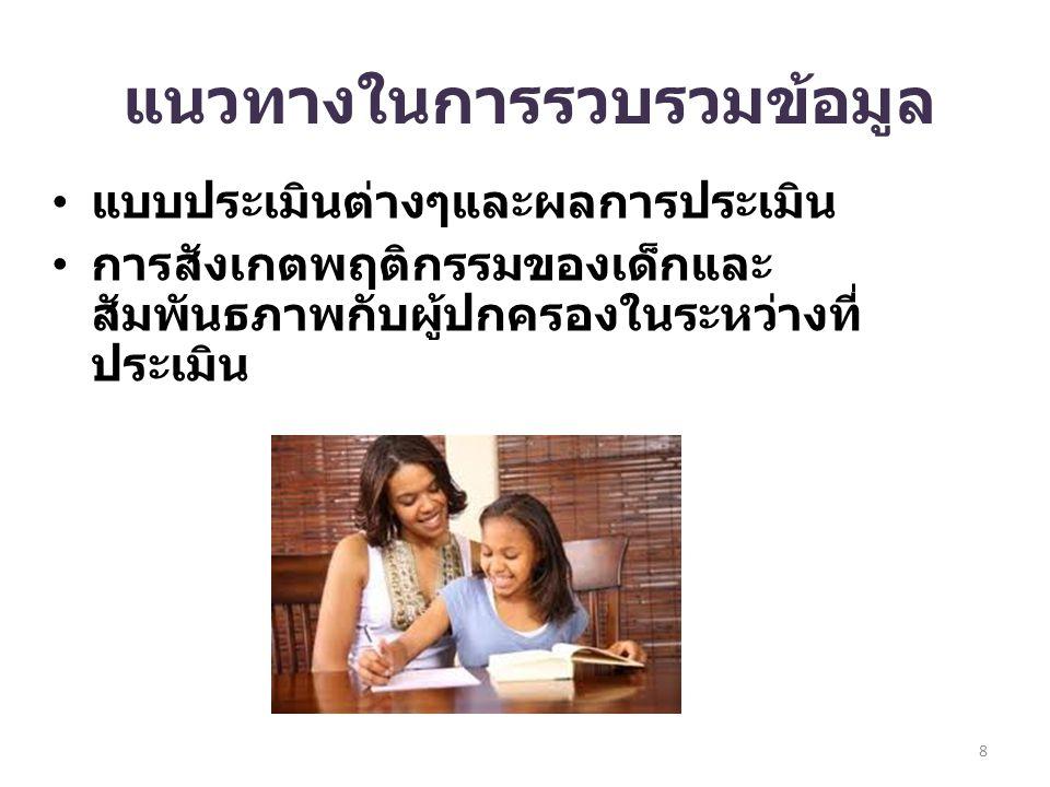 ครอบครัว พ่อแม่ ตัวเด็ก โรงเรียน ครู การดูแลรักษา 39