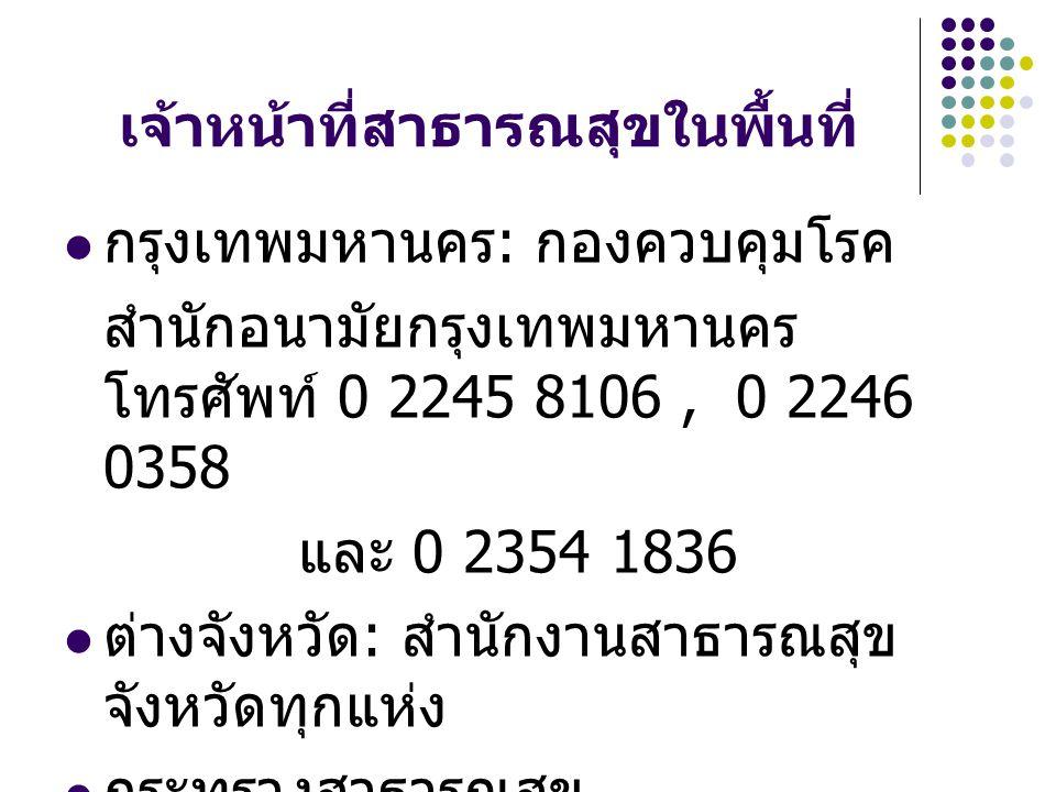 เจ้าหน้าที่สาธารณสุขในพื้นที่ กรุงเทพมหานคร : กองควบคุมโรค สำนักอนามัยกรุงเทพมหานคร โทรศัพท์ 0 2245 8106, 0 2246 0358 และ 0 2354 1836 ต่างจังหวัด : สำ