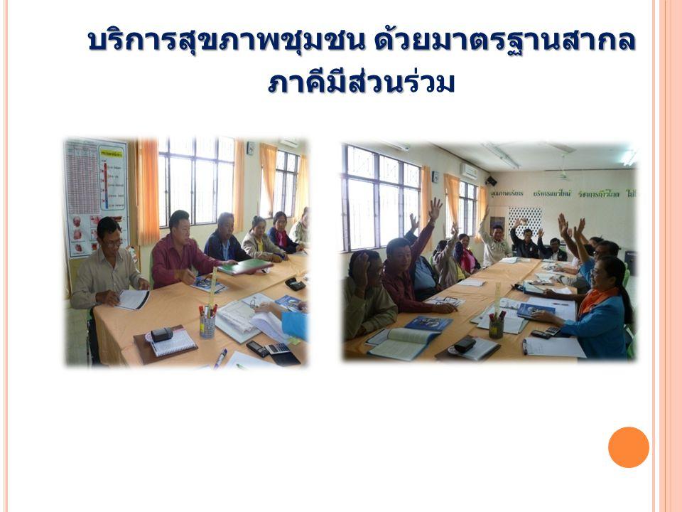 บริการสุขภาพชุมชน ด้วยมาตรฐานสากล ภาคีมีส่วน ภาคีมีส่วนร่วม