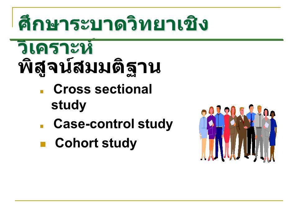 ศึกษาระบาดวิทยาเชิง วิเคราะห์ พิสูจน์สมมติฐาน Cross sectional study Case-control study Cohort study
