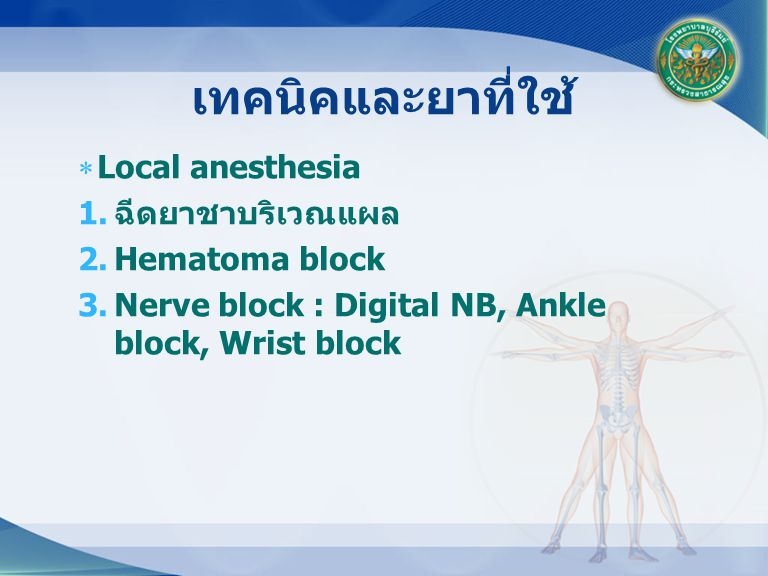  Local anesthesia 1. ฉีดยาชาบริเวณแผล 2.Hematoma block 3.Nerve block : Digital NB, Ankle block, Wrist block เทคนิคและยาที่ใช้