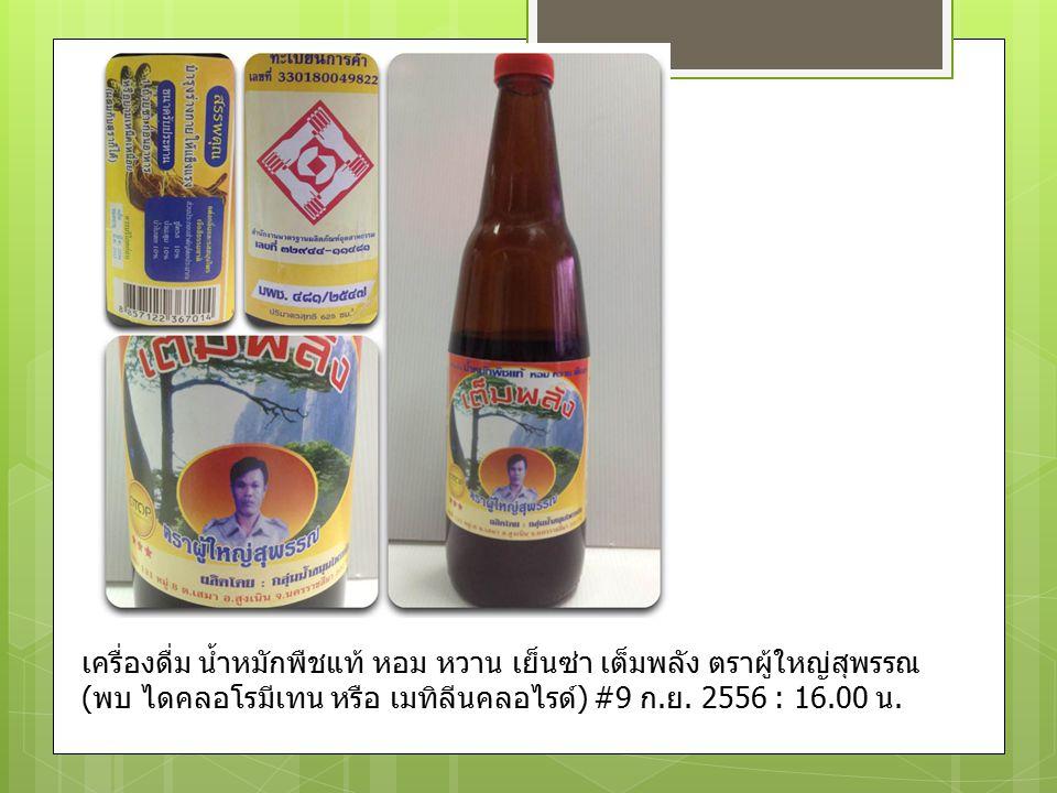 เครื่องดื่ม น้ำหมักพืชแท้ หอม หวาน เย็นซ่า เต็มพลัง ตราผู้ใหญ่สุพรรณ (พบ ไดคลอโรมีเทน หรือ เมทิลีนคลอไรด์) #9 ก.ย. 2556 : 16.00 น.